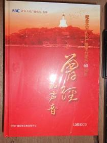 曾经的声音-纪念北京人民广播电台建台60周年12碟装CD
