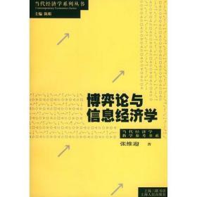 正版 博弈论与信息经济学 张维迎平装书籍西方宏观学理论