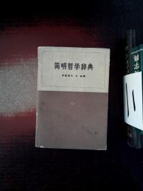 简明哲学辞典  生活 读书 新知三联书店