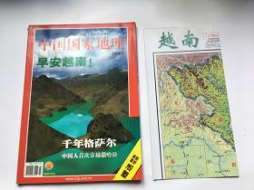 中国国家地理2002年7月