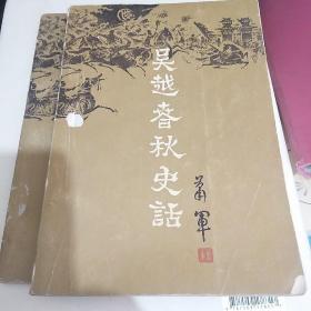 著名作家萧军(1907-1988)毛笔钤印签赠本 《吴越春秋史话上、下》