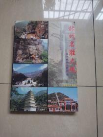 林州名胜大观(林州文史资料第八辑)