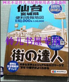 日本原版仙台宫城县便利情报地图