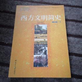 西方文明简史   第四版   下