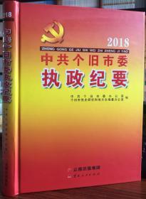 2018.中公共个旧市委执政纪要