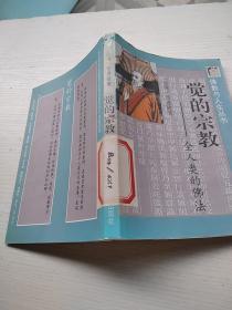 觉的宗教—全人类的佛法【佛教与人生丛书