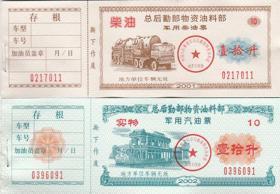 汽油、柴油票一套 (带水印) 票证收藏品