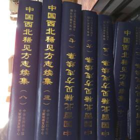 中国西北稀见方志续集(全10册)