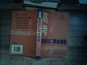 高考英语词汇黄金搭配