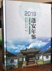 蓬安年鉴.2019