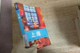 孤独星球Lonely Planet旅游指南系列:上海