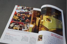 《东京成年人的宴会》 日本株式会  2011版 东京旅游  旅行、旅馆、美食