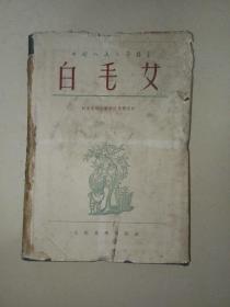 白毛女 1952年第一版