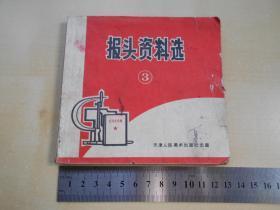 1971年【文革报头资料选】