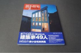 《狭小住宅》   2002年  建筑设计