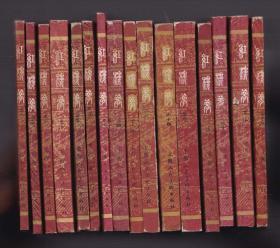 老版正版连环画套书《红楼梦》16本全