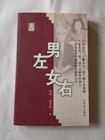 男左女右(张香华签名)
