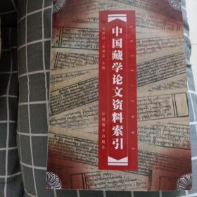 中国藏学论文资料索引
