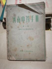 河南中药手册(第一册)