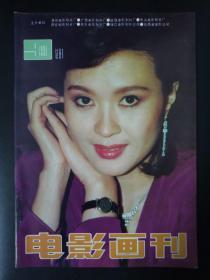 电影画刊(1991年第9期)