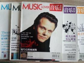 音乐爱好者 2006年1月-4月号+8月号 五册合售 无赠品