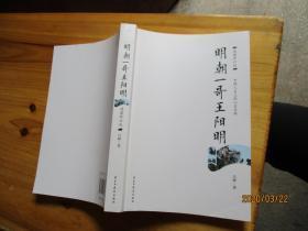 明朝一哥王阳明:典藏修订版【如图72-6】