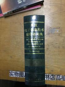 英汉电子信息技术缩略语词典-