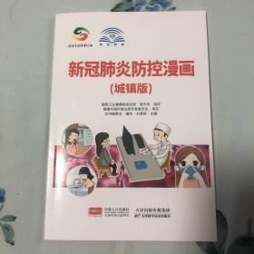 新冠肺炎防控漫画(城镇版)国家卫生健康委疾控局宣传司指导