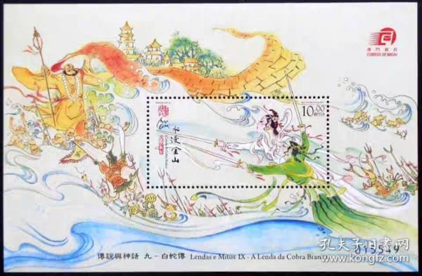 中国精品邮品保真【澳门2011年传说与神话邮票 白蛇传小型张 原胶全品  】