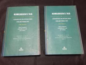 欧洲比较侵权行为法 (上、下两册全)