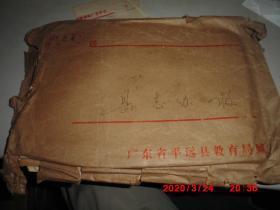 著名中山大学人类学家---杨鹤书教授---手稿及考察资料