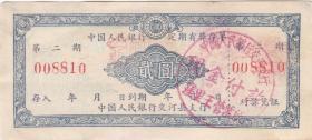 50年代人民银行交河县支行有奖储蓄存单贰元(随机邮发)