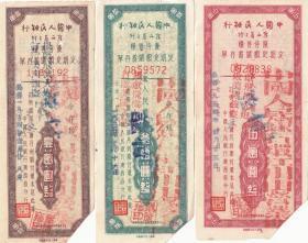 广西省54年优待售粮储蓄存单3枚(票面有抗美援朝口号)