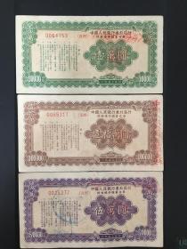 1953年人民银行东北区行(辽西)特种优待储蓄存单3全(稀少)