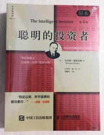 【正版保证】聪明的投资者(原本第四版)