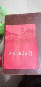 文革节目单----【长征组舞--红军不怕远征难】