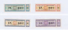内蒙古自治区66年奖售布票 4枚 蒙文双语布票