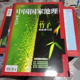 中国国家地理2013年第8期