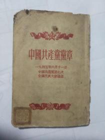 中国共产党党章(一九四五年六月十一日中国共产党第七次全国代表大会通过)