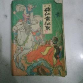 评书 薛仁贵征东(下册)