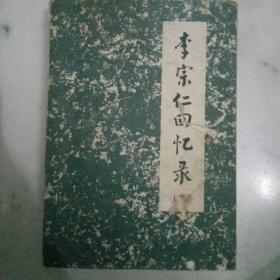 李宗仁回忆录(下册)