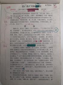 上海   - - 著名老中医     鉏桂祥     中医手稿 -打印稿-   通篇批注,批校,批改 -■附信封 ■---正文16开4页---《....脉象 .....》(医案  -处方--验方--单方- 药方 )---见描述