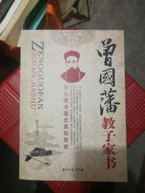 【几近全新】曾国藩教子家书