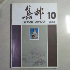 集邮1992年第10期
