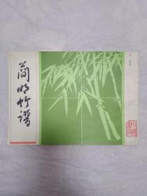 简明竹谱 (清)蒋最峰 书法绘画结合 技法讲解