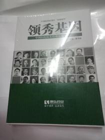 领秀基因中国医院院长管理实践 (四)未开封
