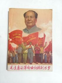 毛主席的革命路线胜利万岁