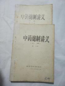 中药炮制讲义初稿全二册