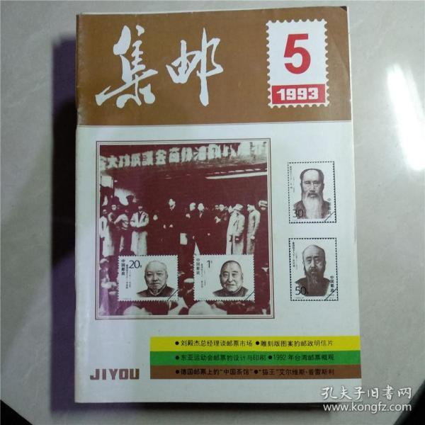 集邮1993年第5期