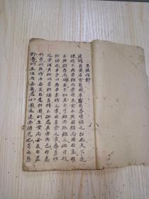 手抄本  抗战资料,内容自睇(78面)